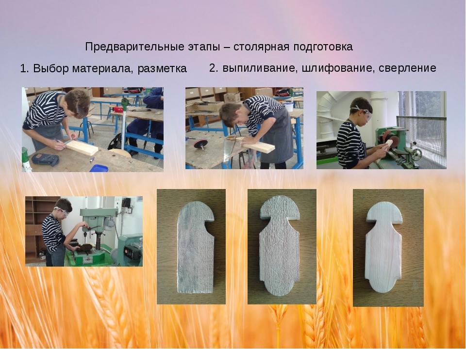 Предварительные этапы – столярная подготовка 1. Выбор материала, разметка 2....