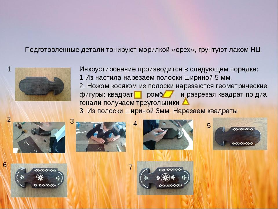 Подготовленные детали тонируют морилкой «орех», грунтуют лаком НЦ Инкрустиров...