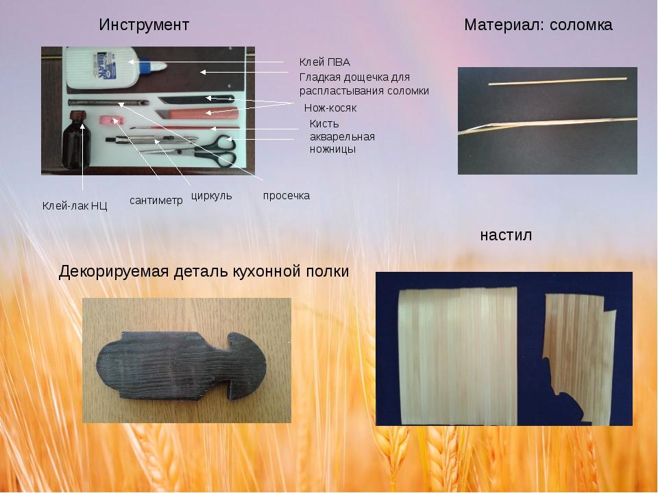 Клей ПВА Инструмент Гладкая дощечка для распластывания соломки Нож-косяк Кист...