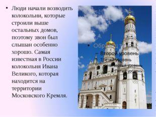 Люди начали возводить колокольни, которые строили выше остальных домов, поэт