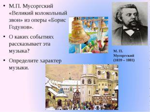 М.П. Мусоргский «Великий колокольный звон» из оперы «Борис Годунов». О каких