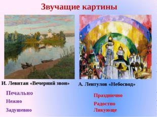 Нежно И. Левитан «Вечерний звон» А. Лентулов «Небосвод» Печально Нежно Задуш