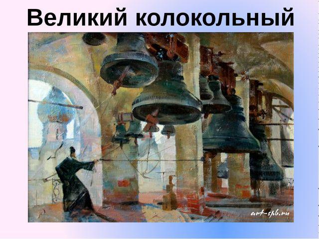 Великий колокольный звон