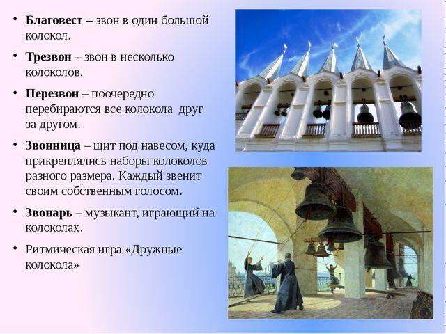 Благовест – звон в один большой колокол. Трезвон – звон в несколько колоколо...