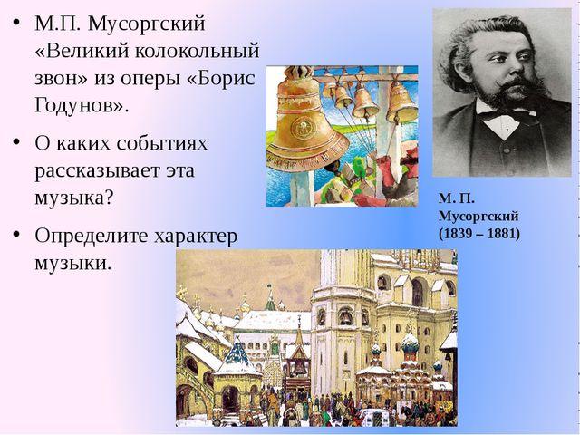 М.П. Мусоргский «Великий колокольный звон» из оперы «Борис Годунов». О каких...