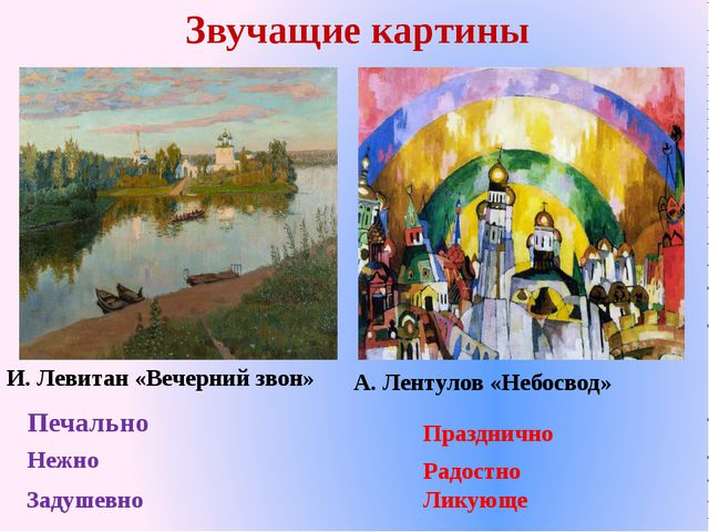 Нежно И. Левитан «Вечерний звон» А. Лентулов «Небосвод» Печально Нежно Задуш...