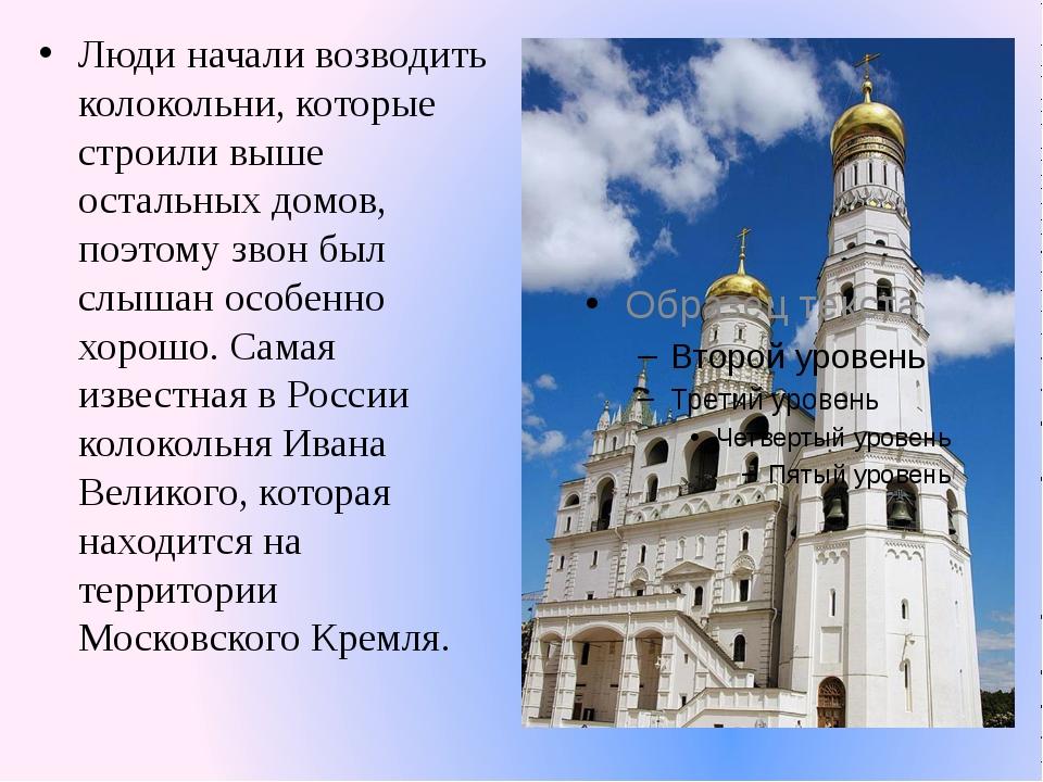 Люди начали возводить колокольни, которые строили выше остальных домов, поэт...