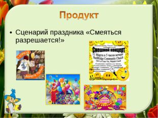 Сценарий праздника «Смеяться разрешается!»