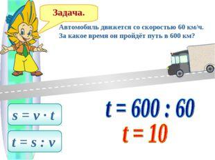 Задача. Автомобиль движется со скоростью 60 км/ч. За какое время он пройдёт п