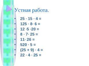 Устная работа. 25 · 15 · 4 = 125 · 8· 6 = 12 ·5 ·20 = 8 · 7· 25 = 11· 26 = 52