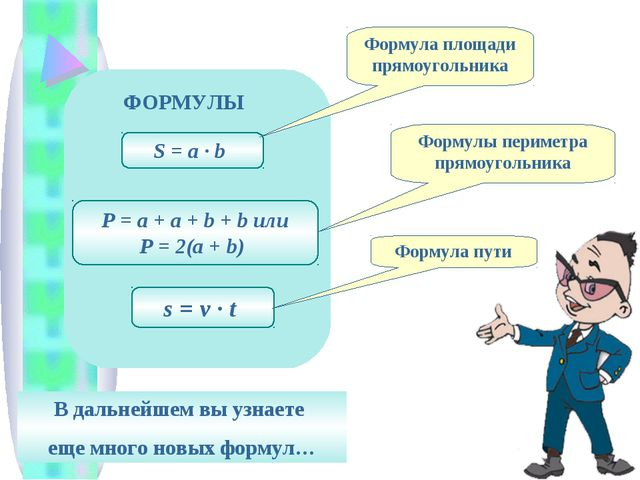 Формула площади прямоугольника Формулы периметра прямоугольника Формула пути...