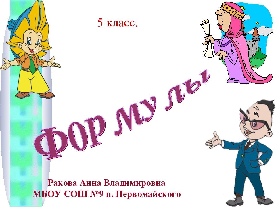 5 класс. Ракова Анна Владимировна МБОУ СОШ №9 п. Первомайского