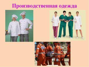 Производственная одежда