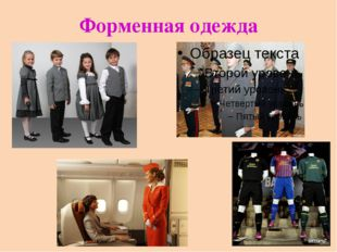 Форменная одежда