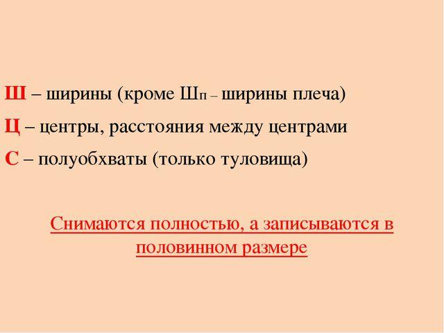 Ш – ширины (кроме Шп – ширины плеча) Ц – центры, расстояния между центрами С...