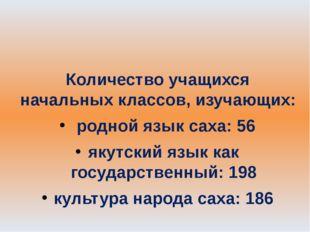 Количество учащихся начальных классов, изучающих: родной язык саха: 56 якутс