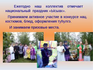 Ежегодно наш коллектив отмечает национальный праздник «Ысыах». Принимаем акт
