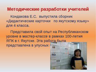 Методические разработки учителей Кондакова Е.С. выпустила сборник «Дидактичес