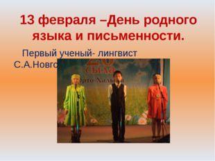 13 февраля –День родного языка и письменности. Первый ученый- лингвист С.А.Н