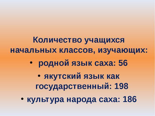 Количество учащихся начальных классов, изучающих: родной язык саха: 56 якутс...