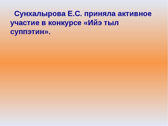 Сунхалырова Е.С. приняла активное участие в конкурсе «Ийэ тыл суппэтин».