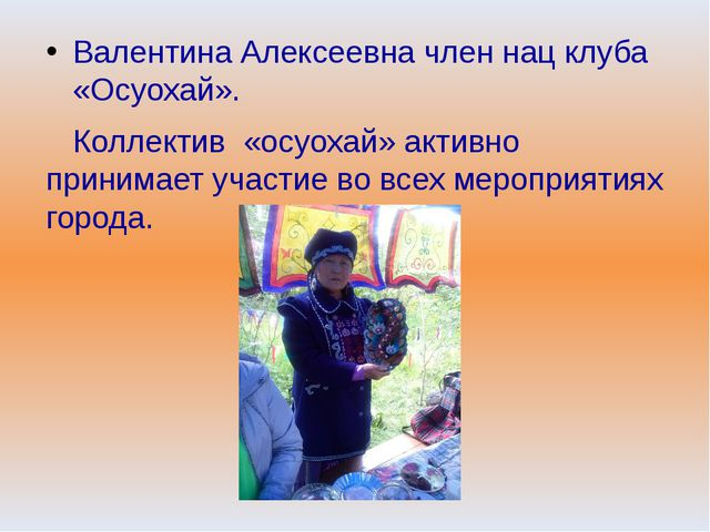 Валентина Алексеевна член нац клуба «Осуохай». Коллектив «осуохай» активно п...