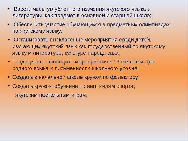 Ввести часы углубленного изучения якутского языка и литературы, как предмет...