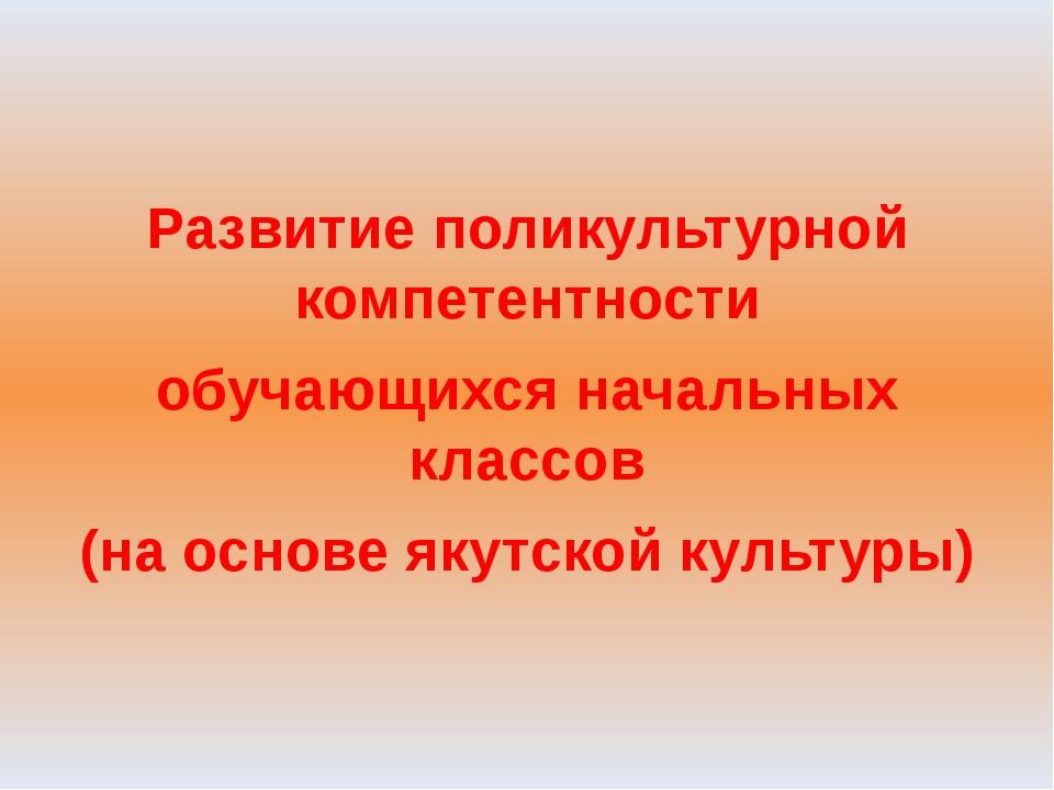 Развитие поликультурной компетентности обучающихся начальных классов (на осн...