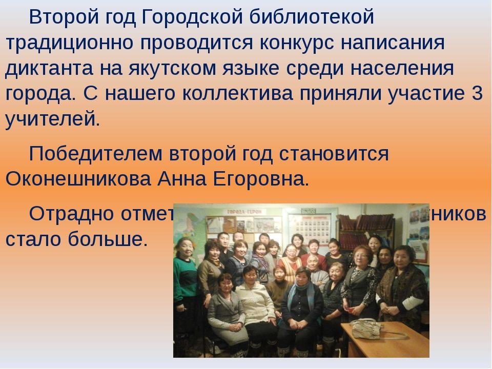 Второй год Городской библиотекой традиционно проводится конкурс написания ди...