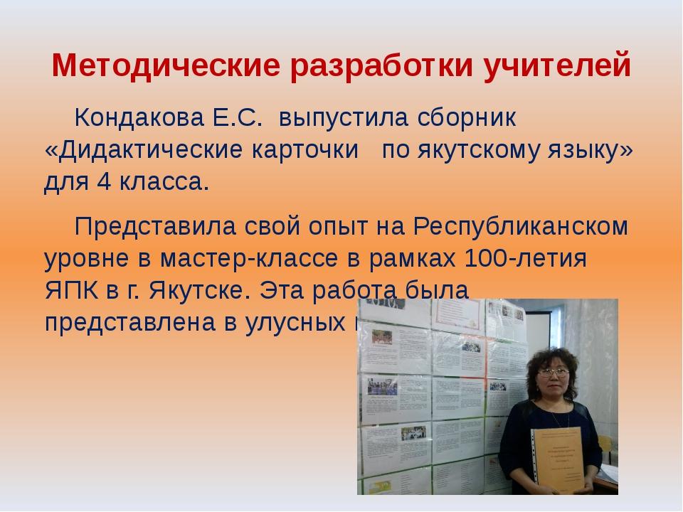 Методические разработки учителей Кондакова Е.С. выпустила сборник «Дидактичес...