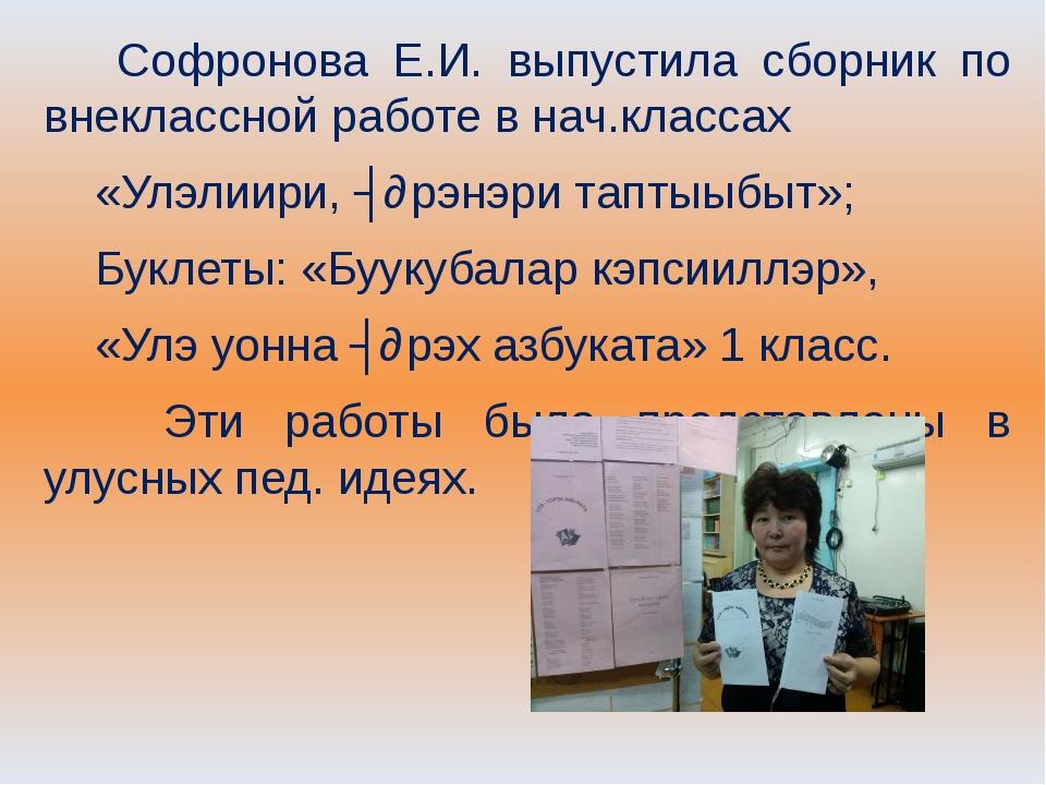 Софронова Е.И. выпустила сборник по внеклассной работе в нач.классах «Улэлии...