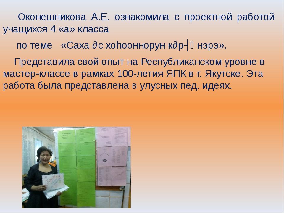 Оконешникова А.Е. ознакомила с проектной работой учащихся 4 «а» класса по те...