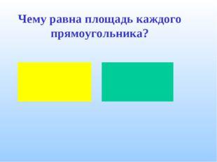 Чему равна площадь каждого прямоугольника?