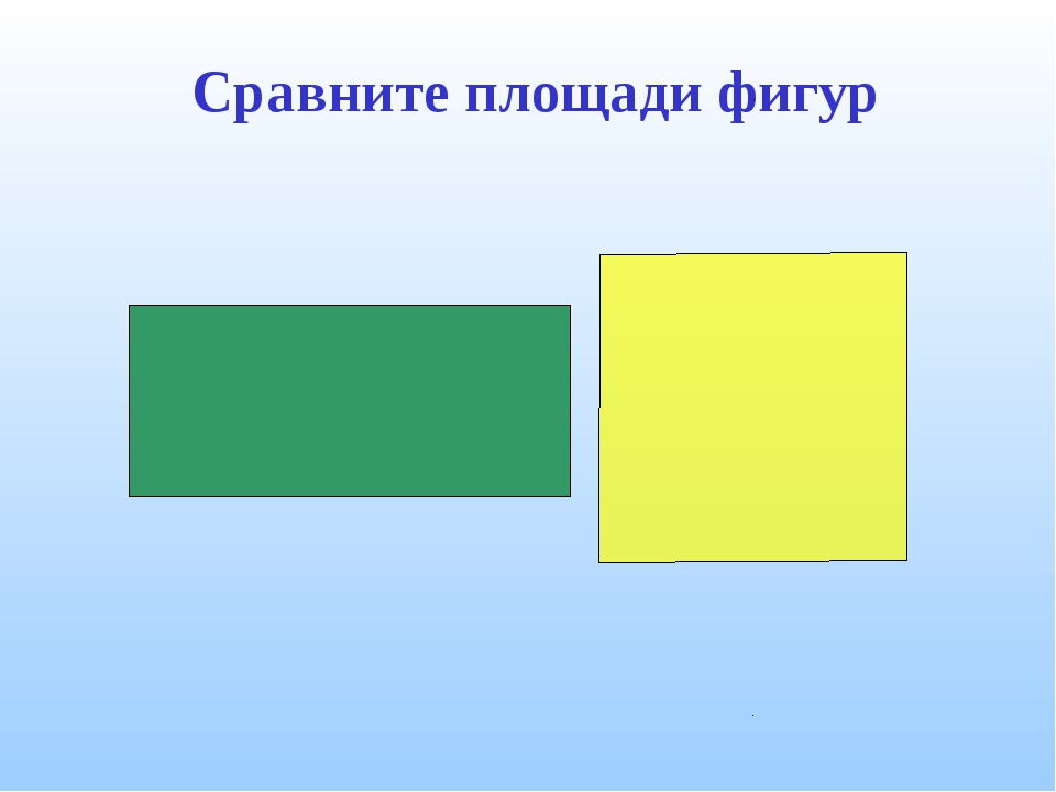 Сравните площади фигур