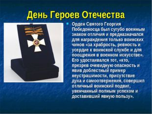 День Героев Отечества Орден Святого Георгия Победоносца был сугубо военным зн