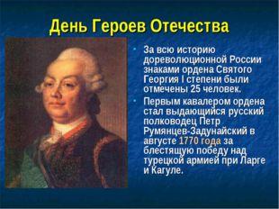 День Героев Отечества За всю историю дореволюционной России знаками ордена Св