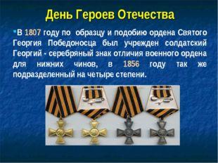 В 1807 году по образцу и подобию ордена Святого Георгия Победоносца был учреж