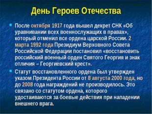 День Героев Отечества После октября 1917 года вышел декрет СНК «Об уравнивани