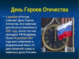 День Героев Отечества 9 декабря в России отмечают День Героев Отечества. Эта