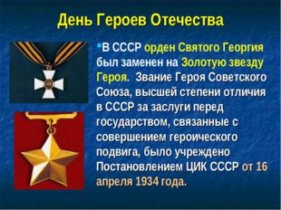 В СССР орден Святого Георгия был заменен на Золотую звезду Героя. Звание Гер