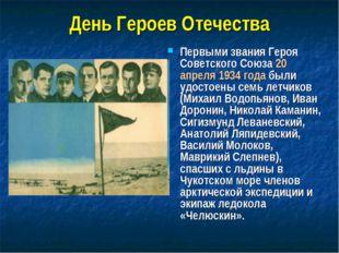 День Героев Отечества Первыми звания Героя Советского Союза 20 апреля 1934 го