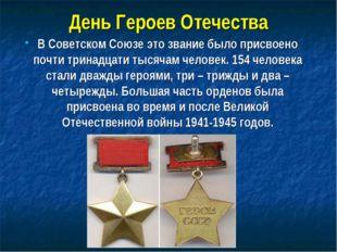 День Героев Отечества В Советском Союзе это звание было присвоено почти трина