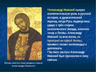 Икона святого благоверного князя Александра Невского Александр Невский сыграл