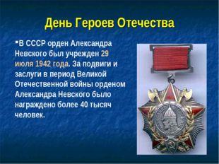 В СССР орден Александра Невского был учрежден 29 июля 1942 года. За подвиги и