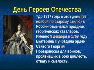 До 1917 года в этот день (26 ноября по старому стилю) в России отмечался праз