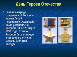 День Героев Отечества Главная награда современной России – звание Герой Росси