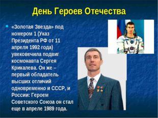 День Героев Отечества «Золотая Звезда» под номером 1 (Указ Президента РФ от 1
