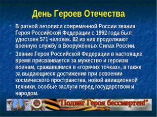 День Героев Отечества В ратной летописи современной России звания Героя Росси