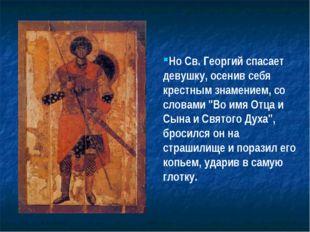 """Но Св. Георгий спасает девушку, осенив себя крестным знамением, со словами """"В"""