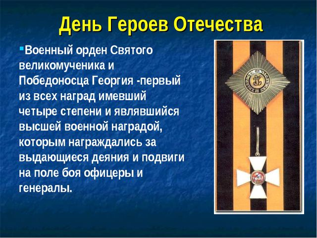 Военный орден Святого великомученика и Победоносца Георгия -первый из всех на...